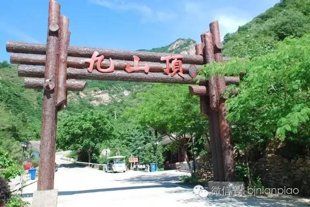 天津蓟县_九山顶自然风景区